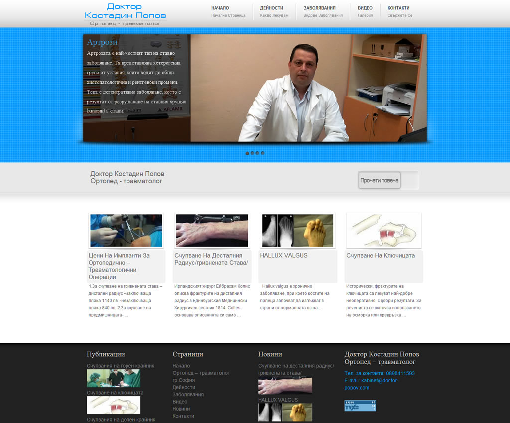 site_drpopov
