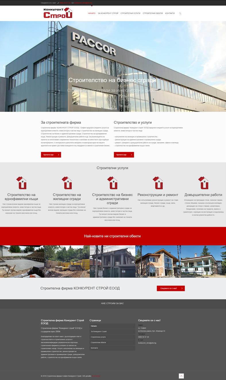 Изработка на сайт за строителна фирма КОНКУРЕНТ СТРОЙ