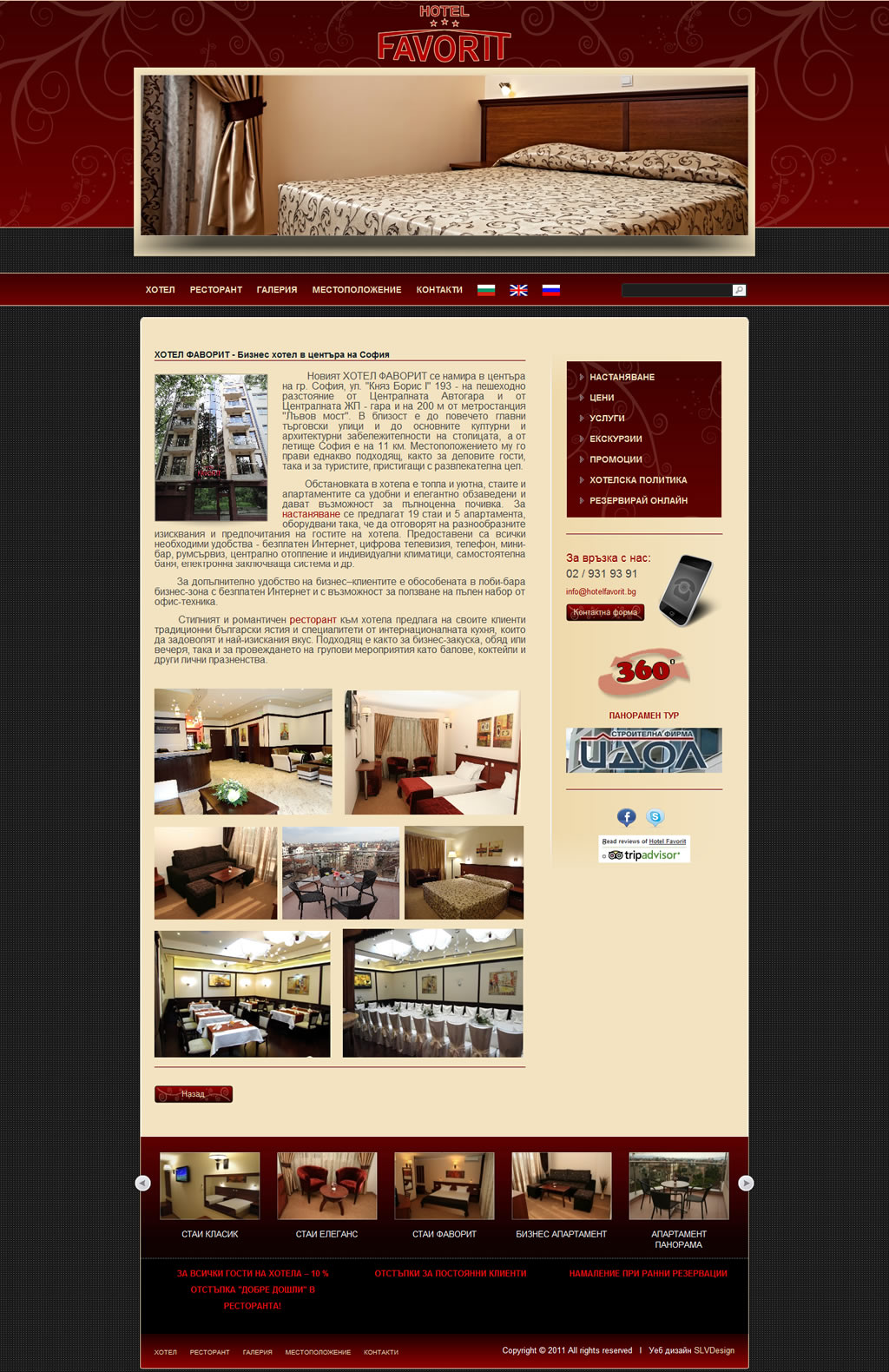 site_hotelfavorit