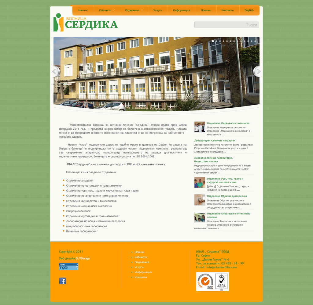 site_mbalserdika