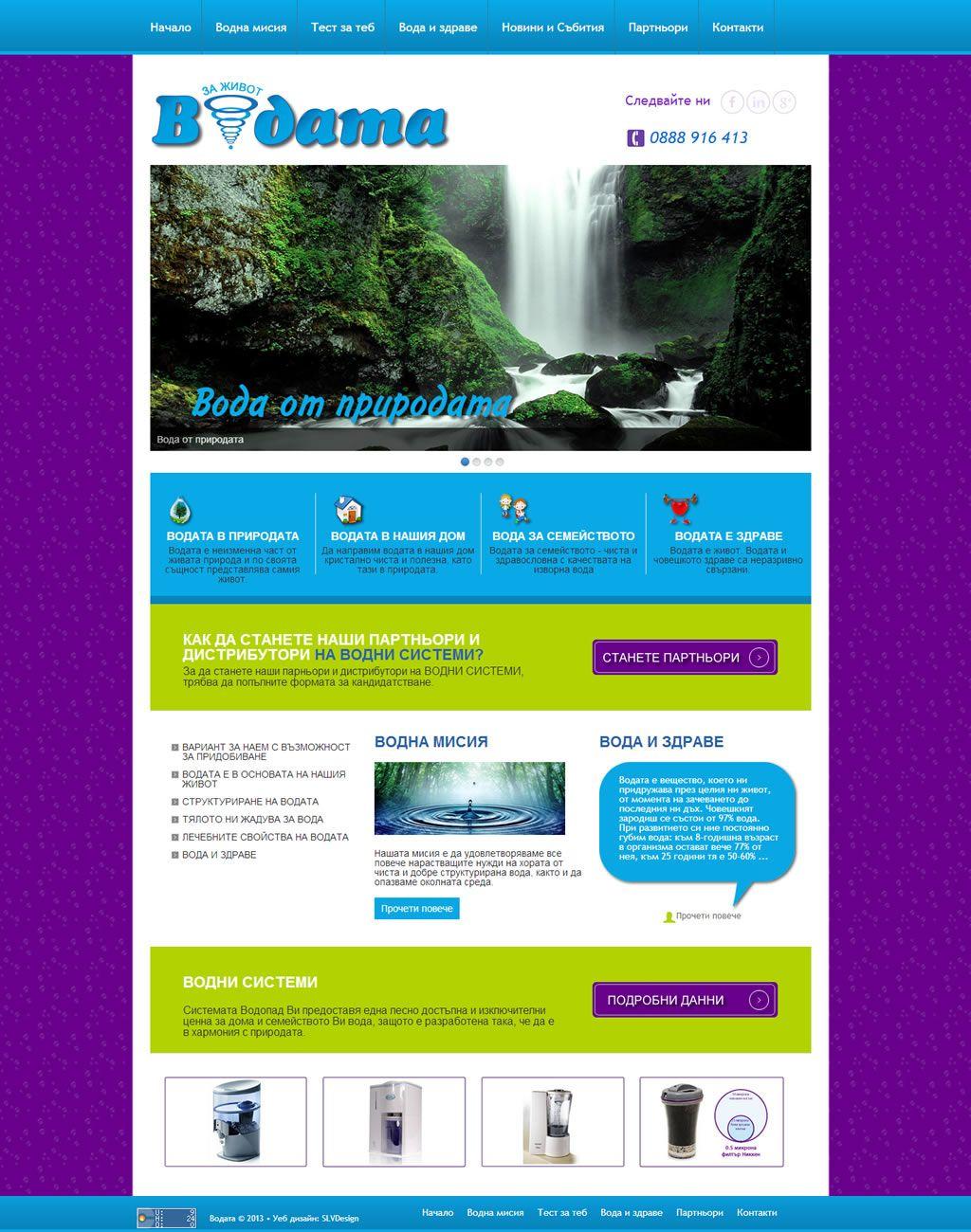 Изработка сайт представящ продукти за пречистване на вода