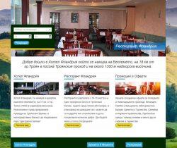 Изработка на сайт за Хотел Фландрия