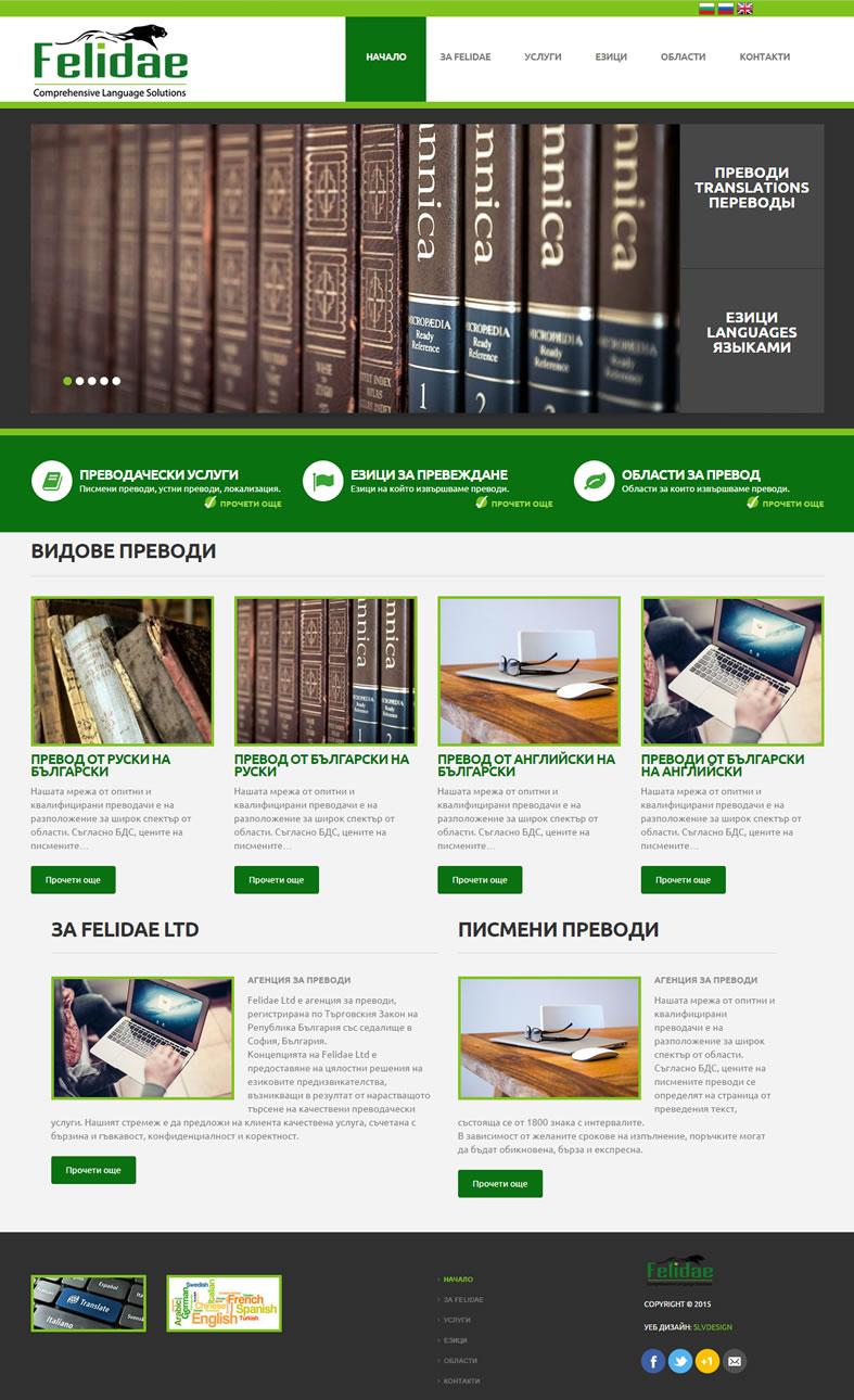 Изработка на сайт за Агенция за преводи Felidae Ltd