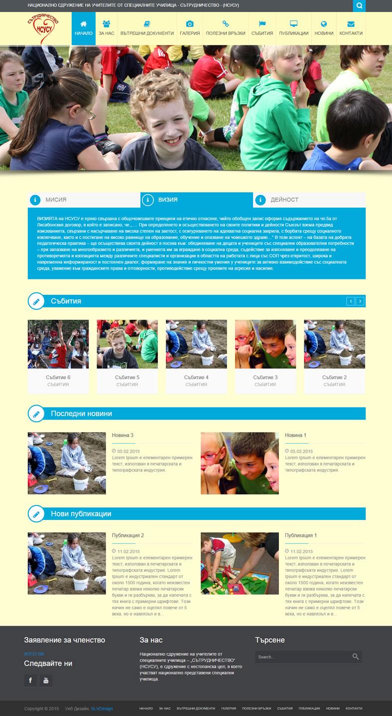 Изработка на сайт за НСУСУ - СЪТРУДНИЧЕСТВО