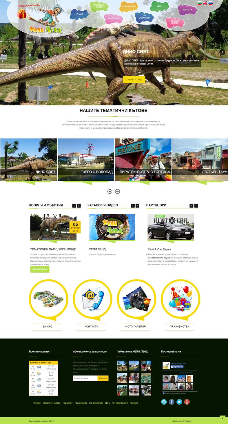 Изработка сайт на ХЕПИ ЛЕНД