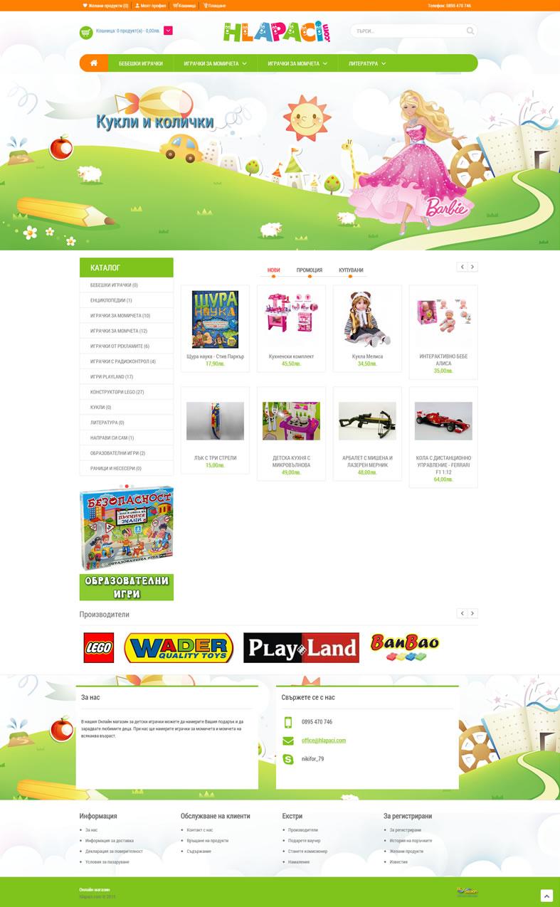 Изработка на онлайн магазин за детски играчки
