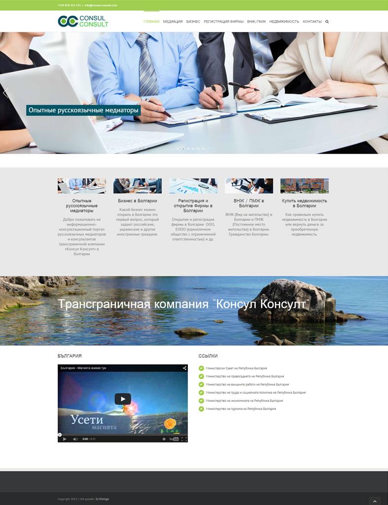 site_consul-consult