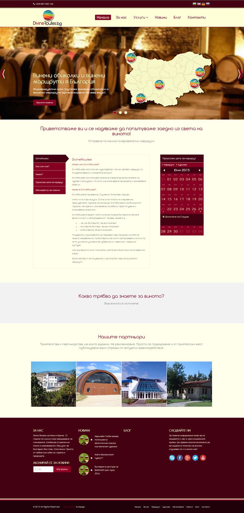 Изработка на уеб сайт на Divine Routes