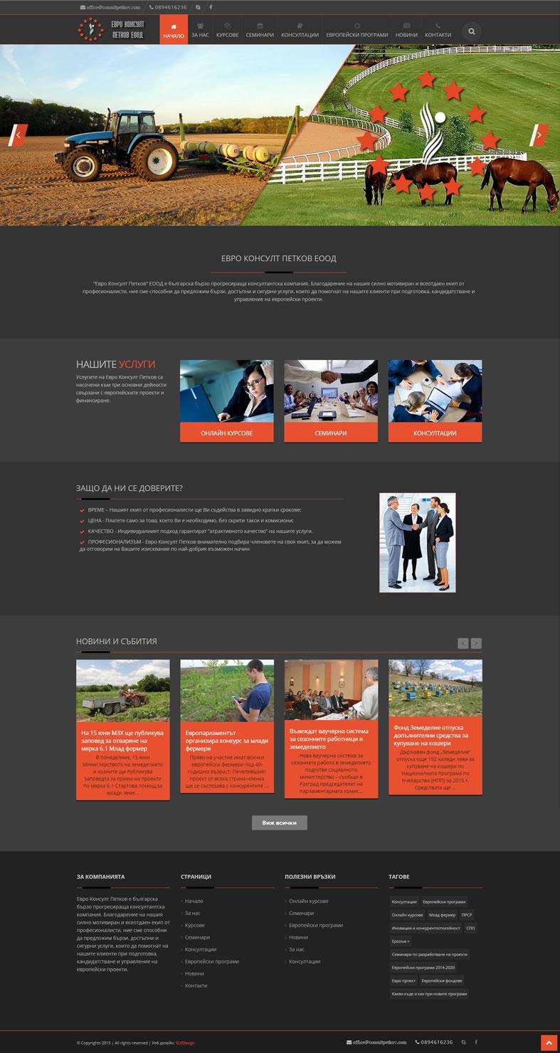 site_evroconsult