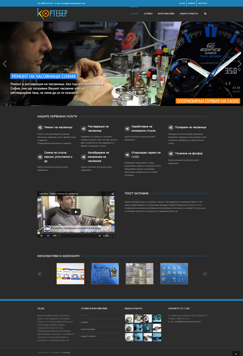 Изработка на сайт за часовникар
