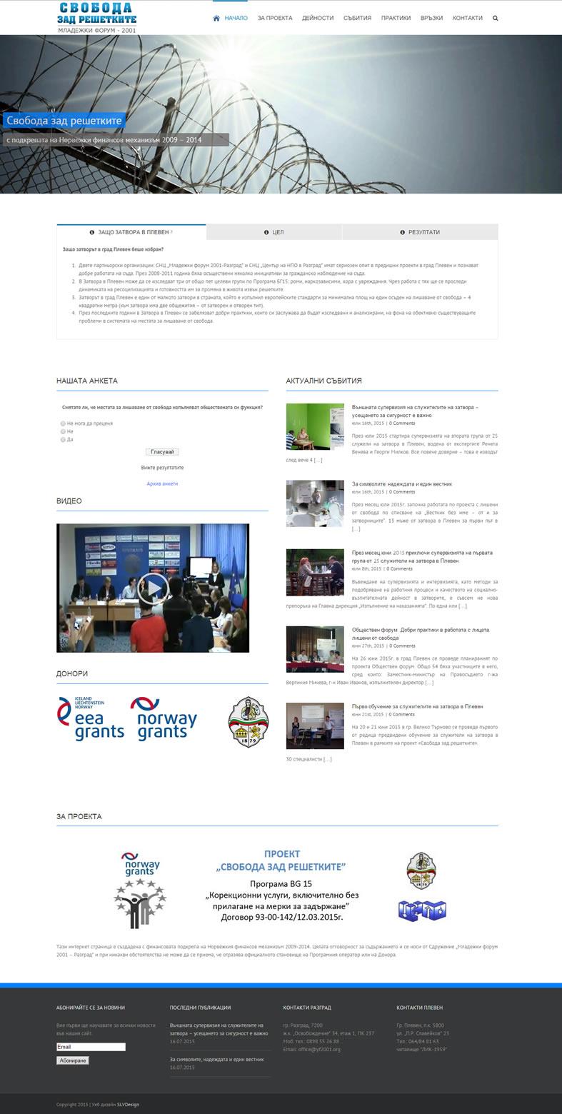 Изработка на сайт по проект