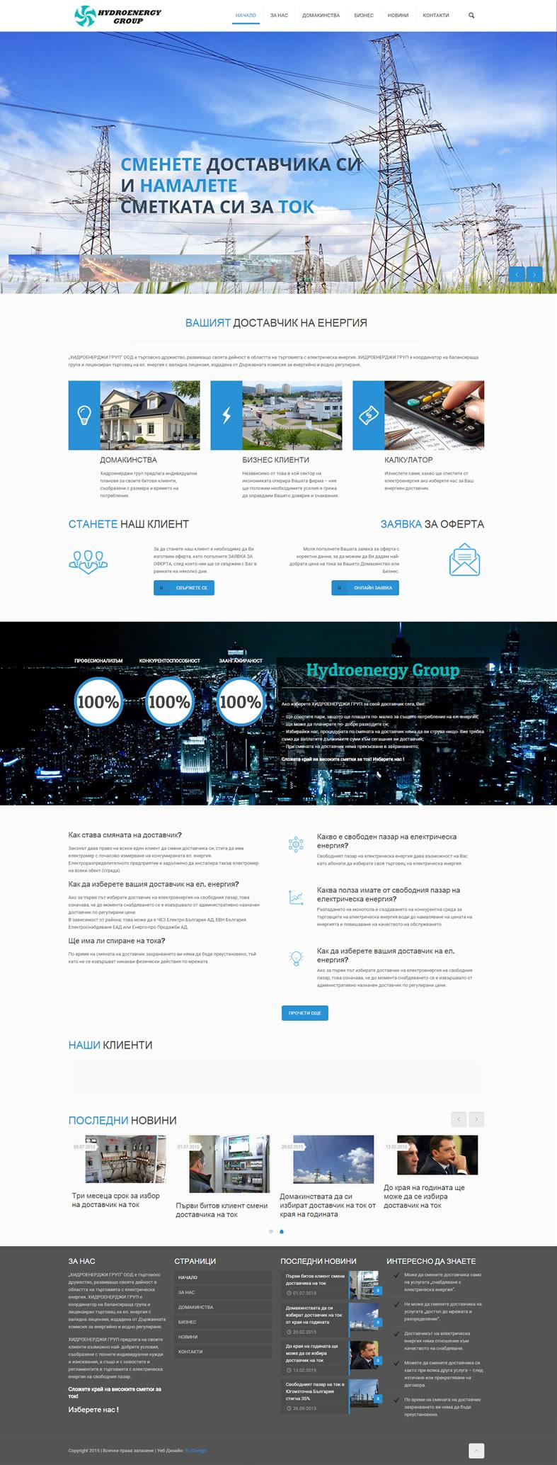 site_hydroenergy