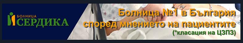 Изработка банер за МБАЛ Сердика