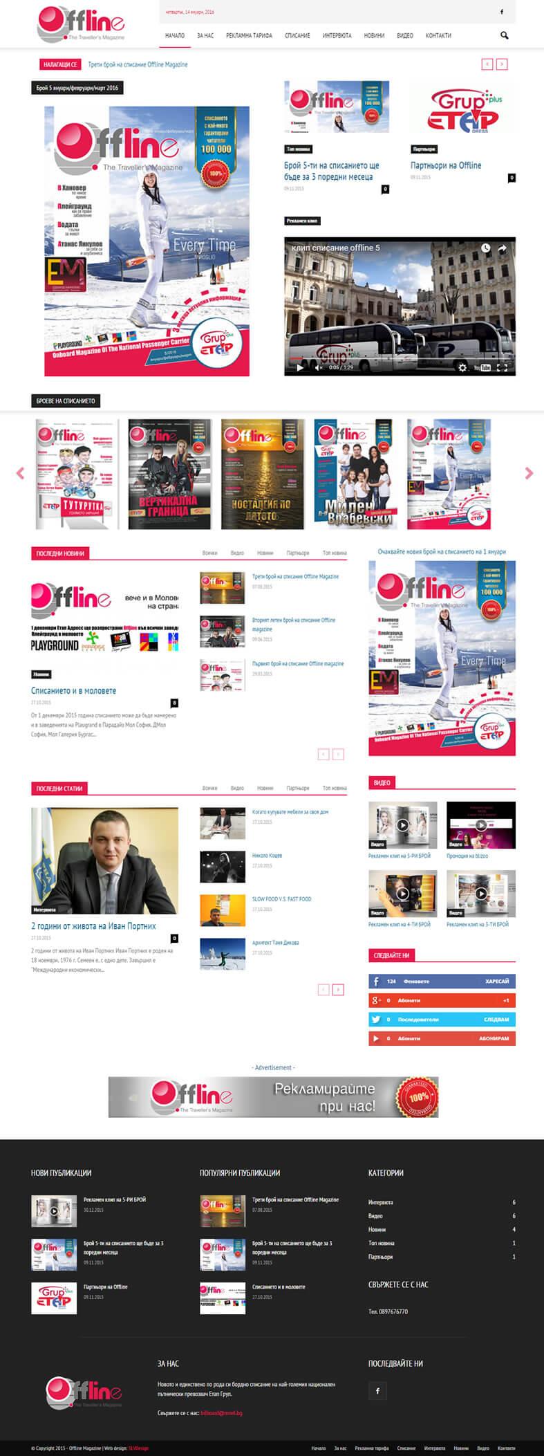 site_offlinemagazine