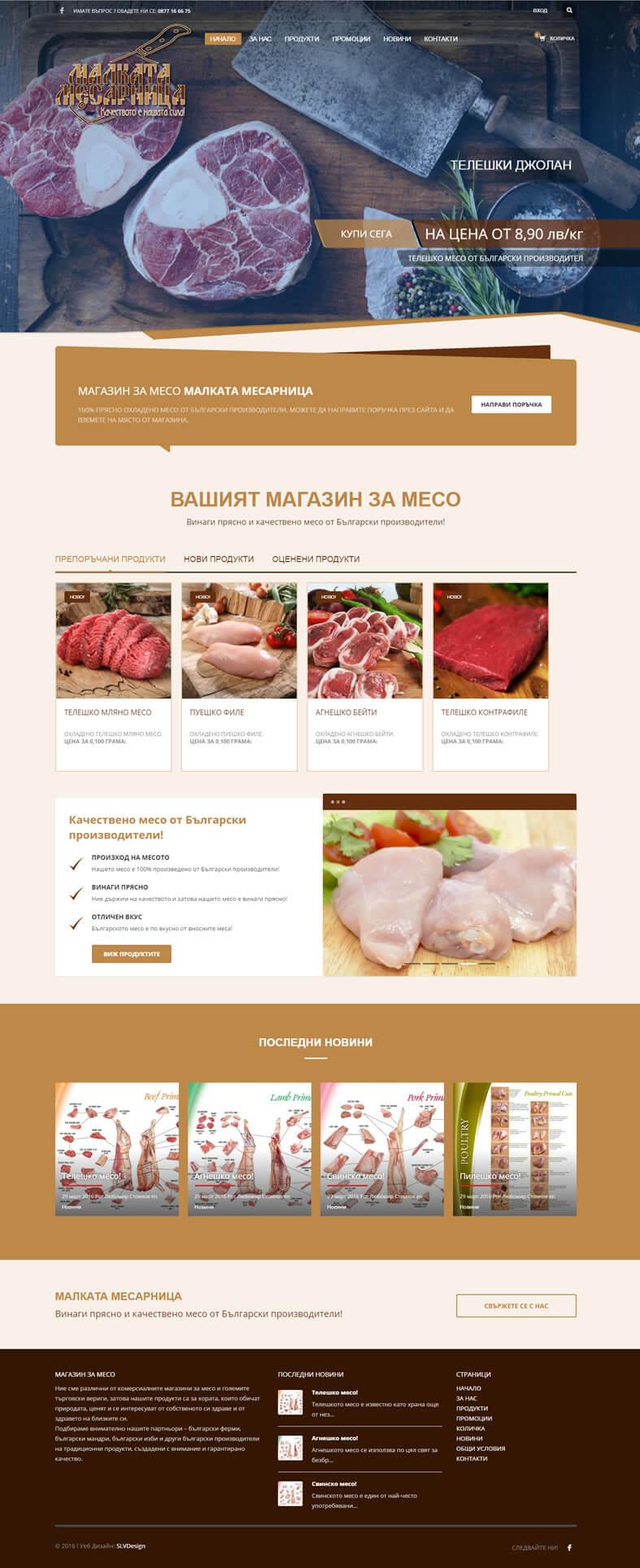 site_malkatamesarnica