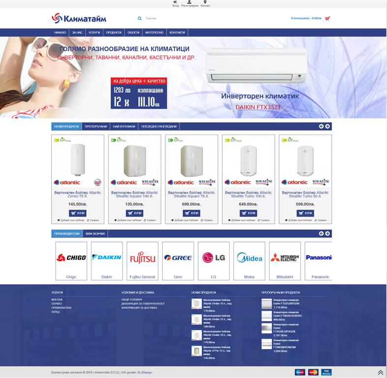 Изработка на сайт онлайн магазин за климатици