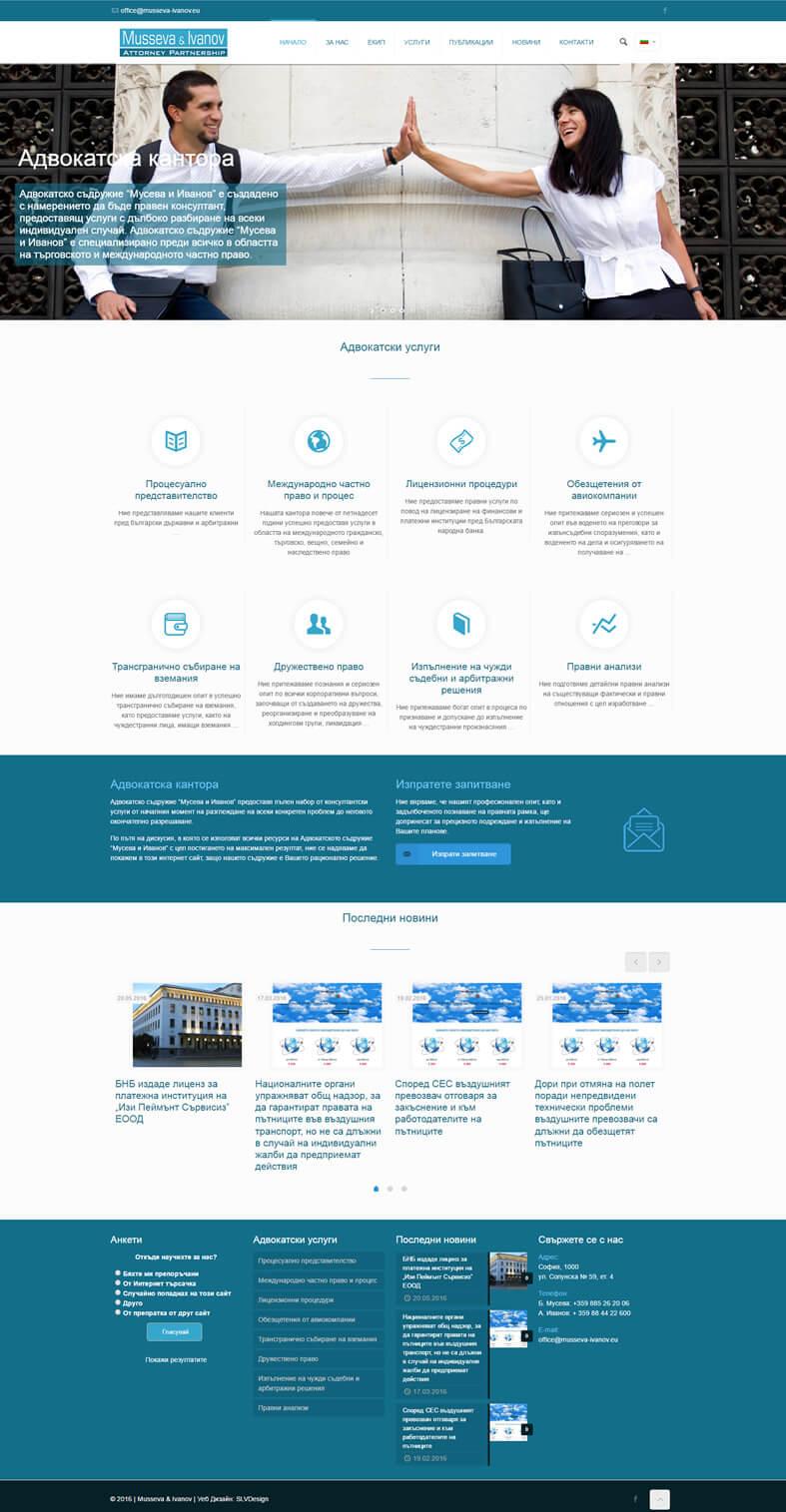 Изработка на сайт за адвокатска кантора