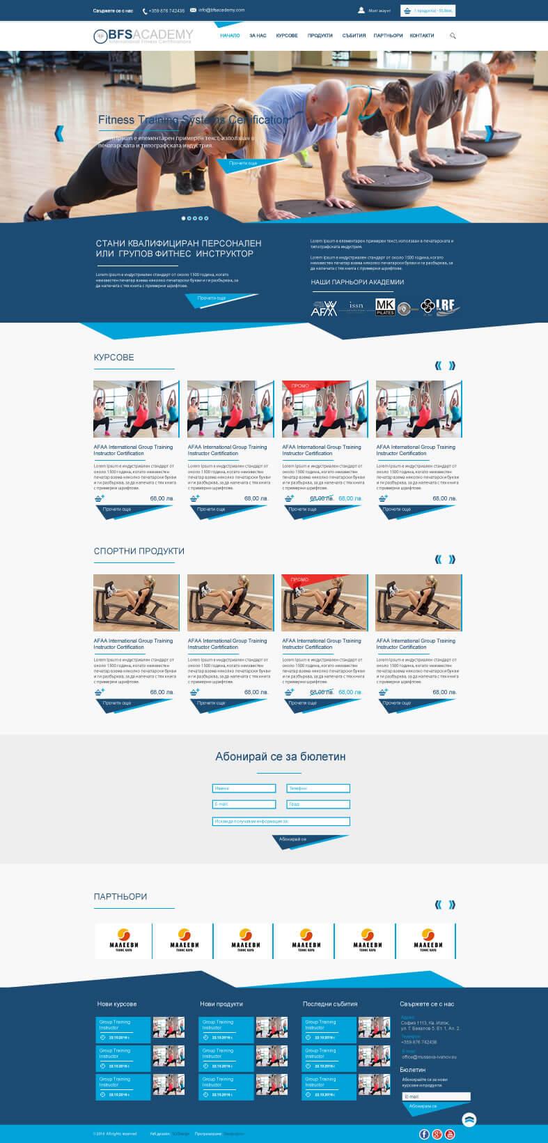 Изработка дизайн на сайт за спортна академия bfsacademy