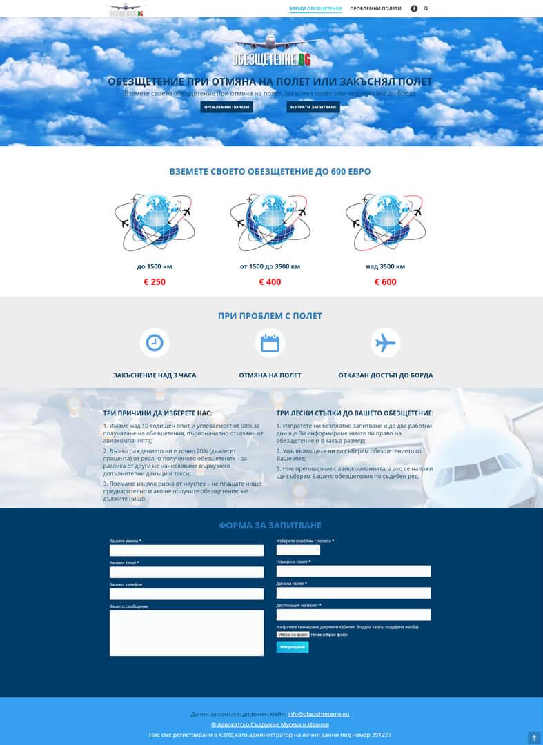 site_obezshtetenie
