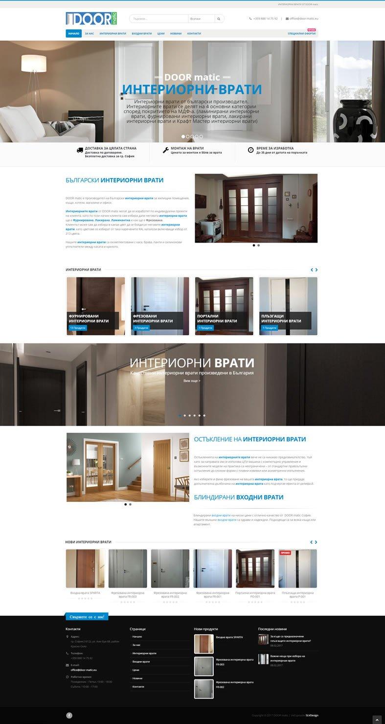 Изработка на сайт за интериорни врати и лого door-matic