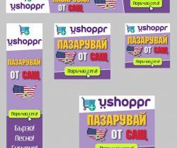 Изработка на рекламен банер за ushoppr