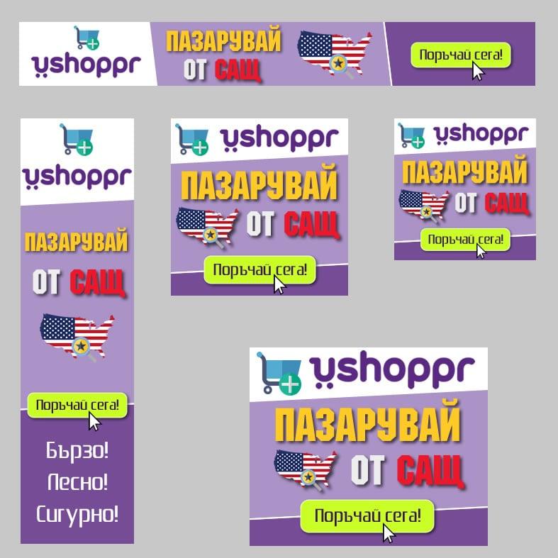Изработка на рекламен банер за ushopper