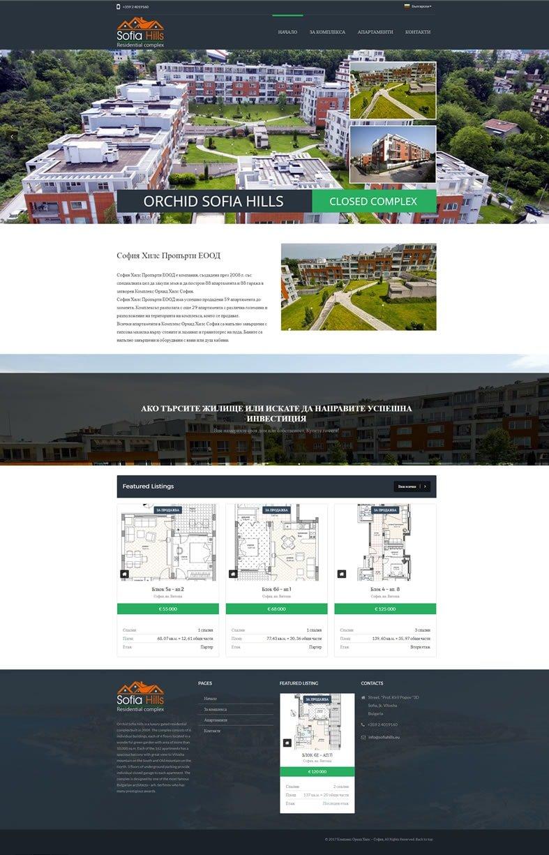 Изработка на сайт за комплекс София Хилс