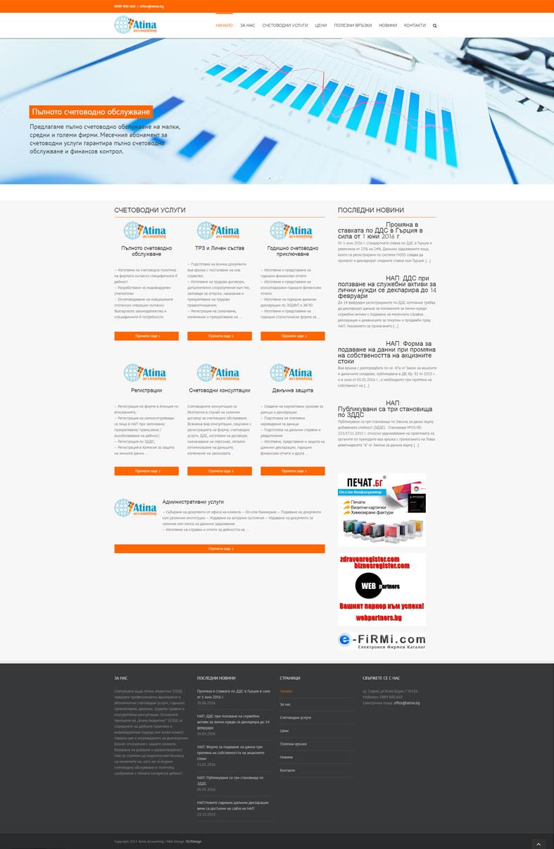 Изработка на сайт счетоводна къща Атина