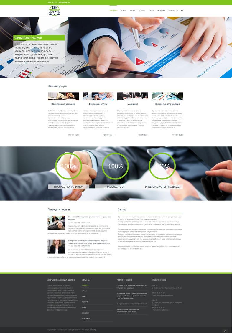 Изработка на сайт за адвокатска кантора L&F Assistance