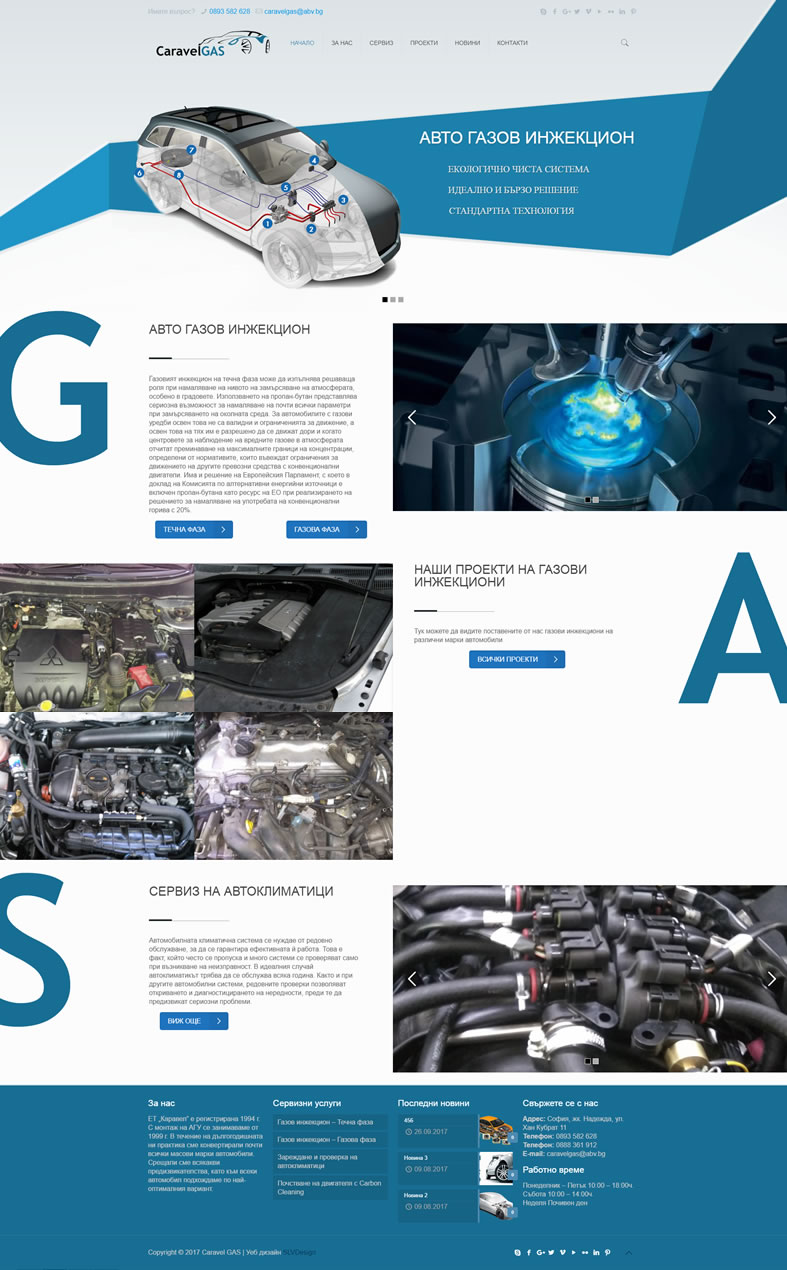 Изработка на сайт за аку сервиз