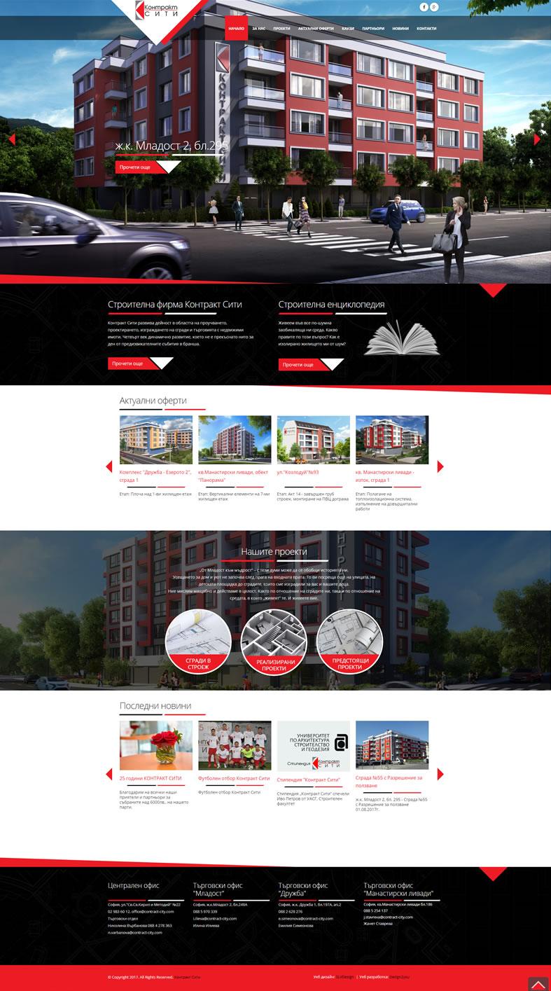 Изработка на сайт за строителна фирма Контракт Сити