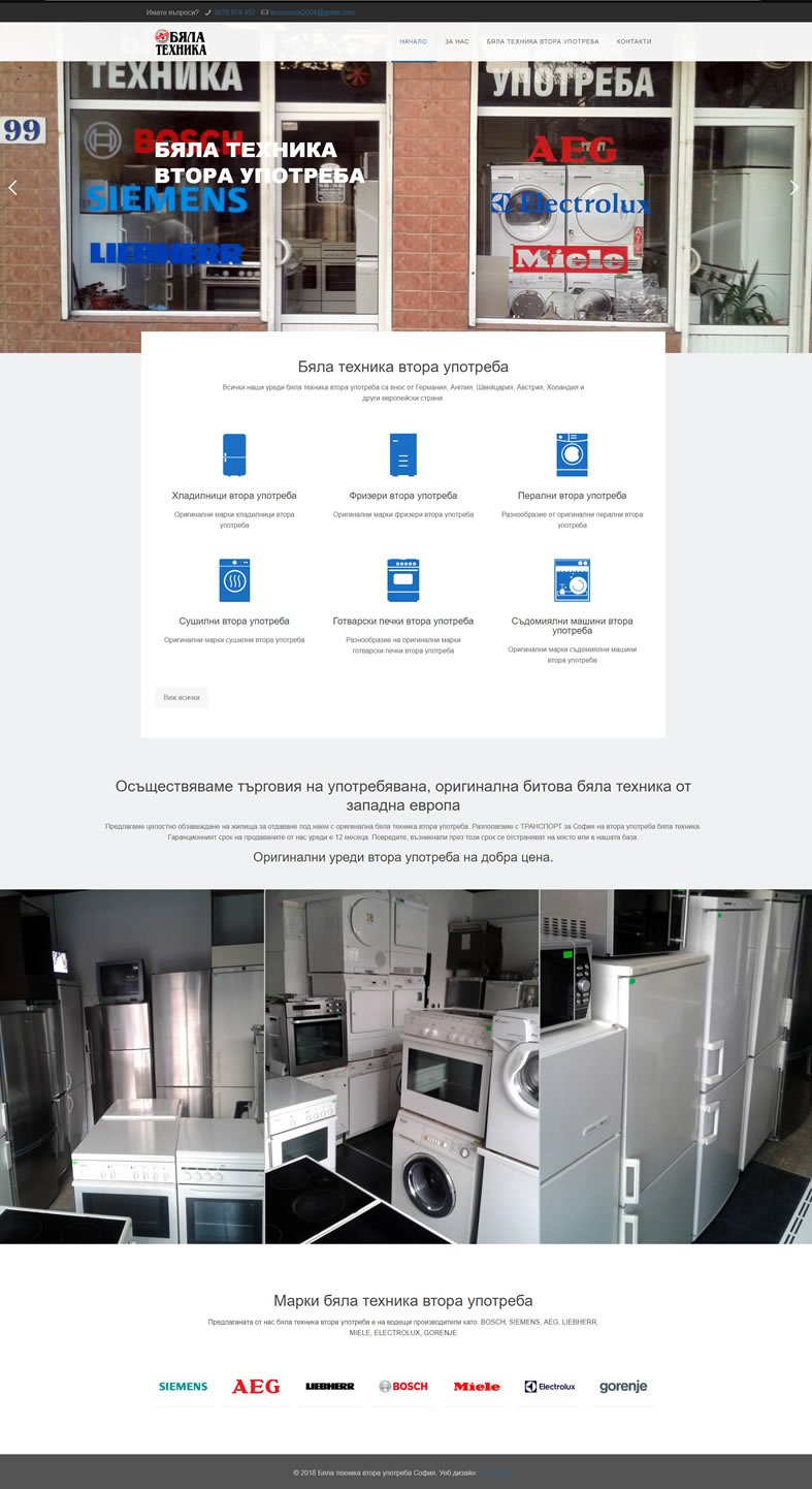 Изработка на сайт за бяла техника втора употреба