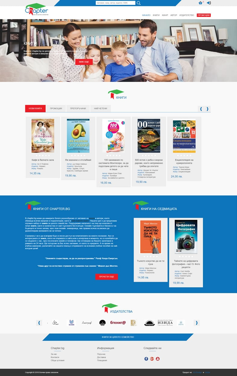 Изработка на сайт и лого за онлайн книжарница Chapter.bg