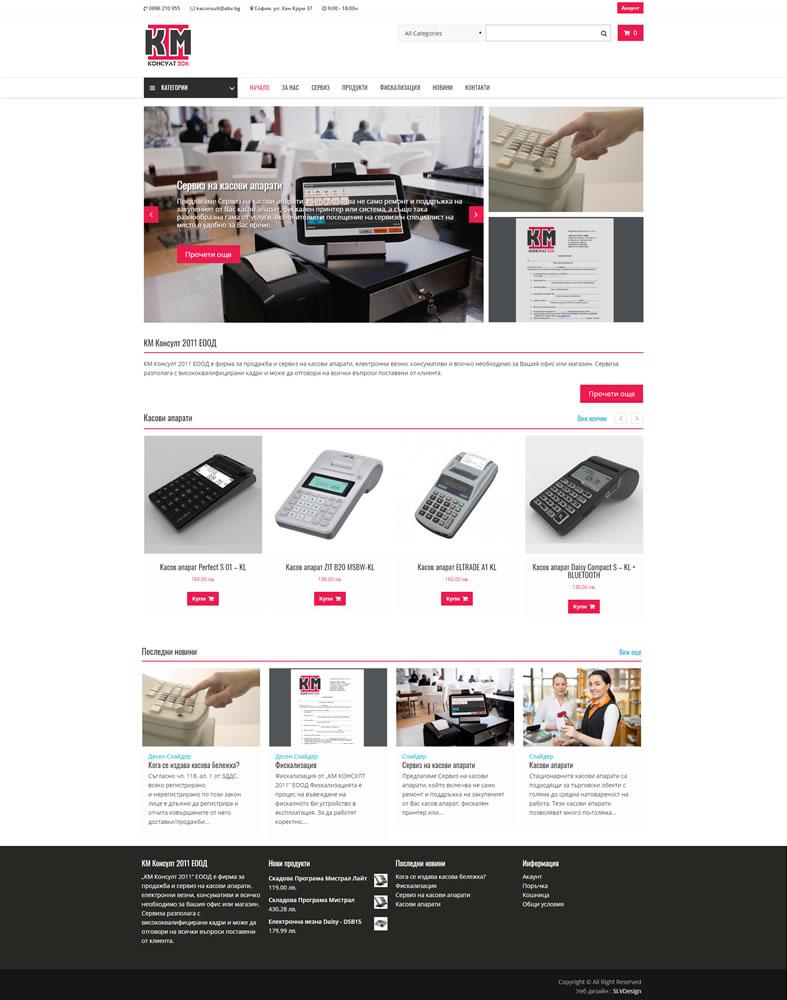 Изработка на сайт за касови апарати на КМ Консулт 2011