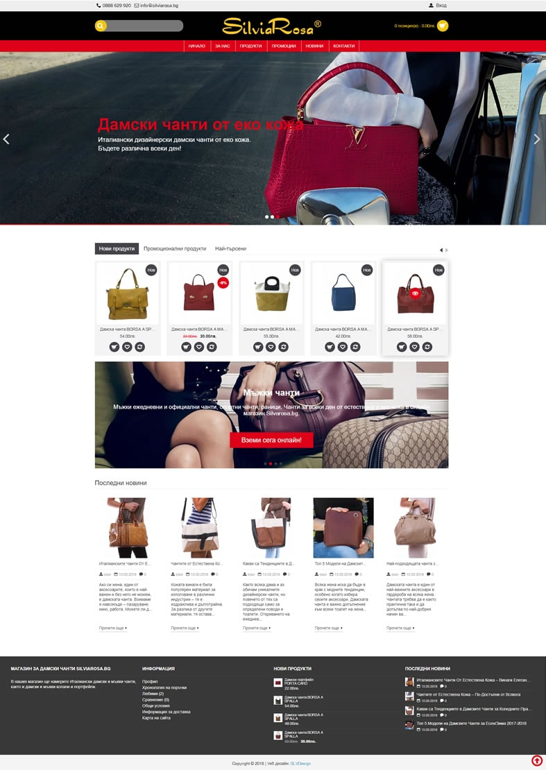 Изработка на сайт магазин за SilviaRosa