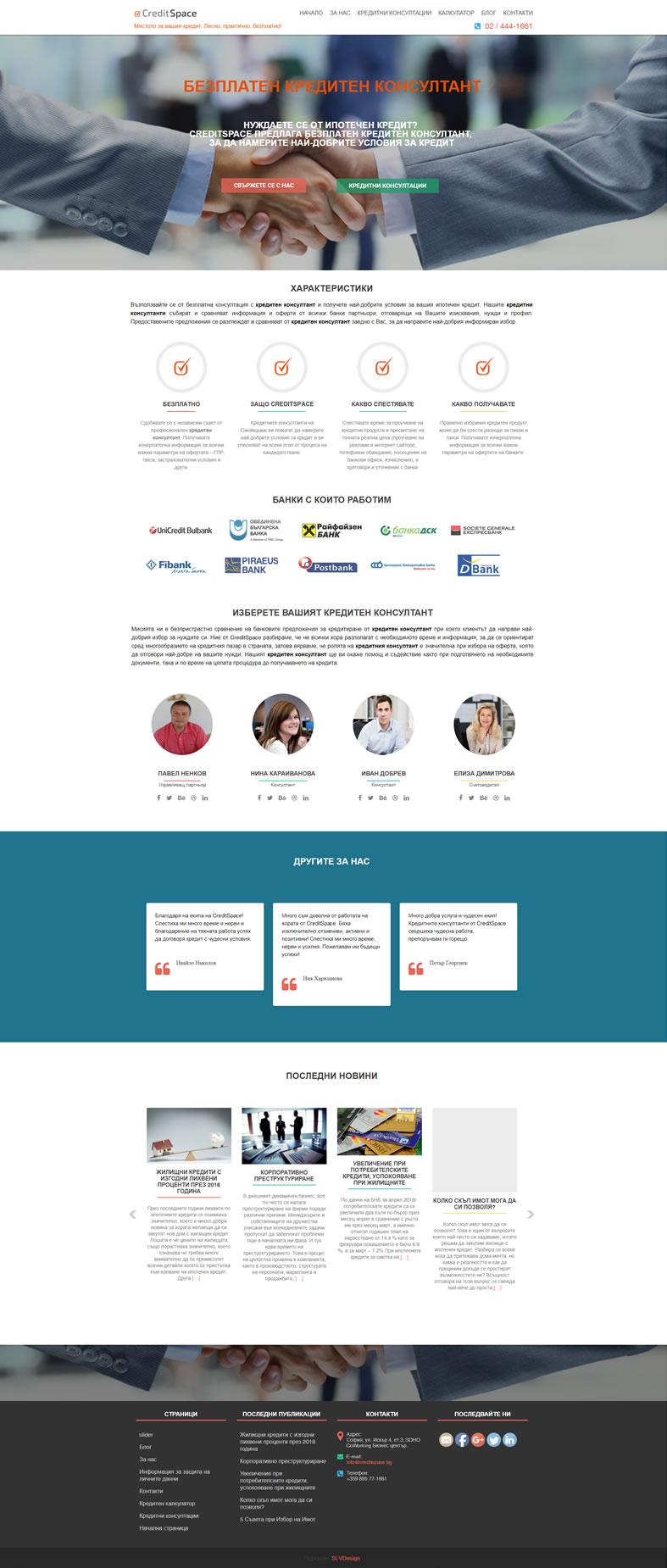 Редизайн на сайт на фирма CreditSpace