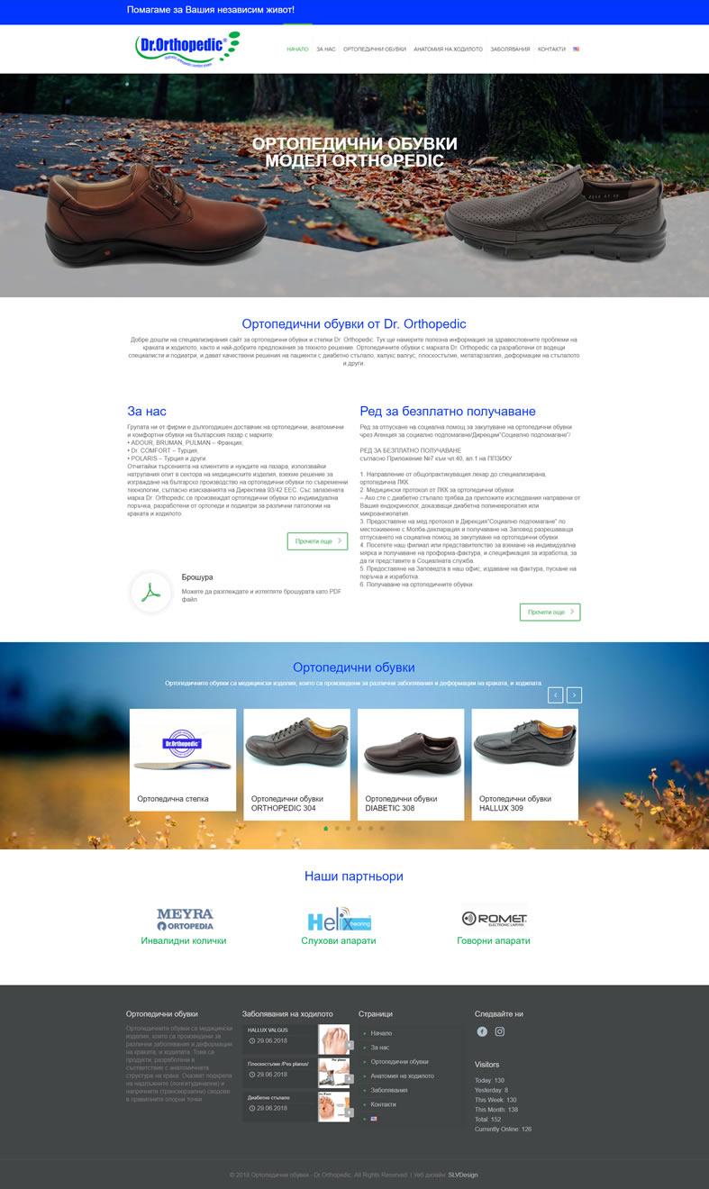 Изработка на сайт за ортопедични обувки DrOrthopedic