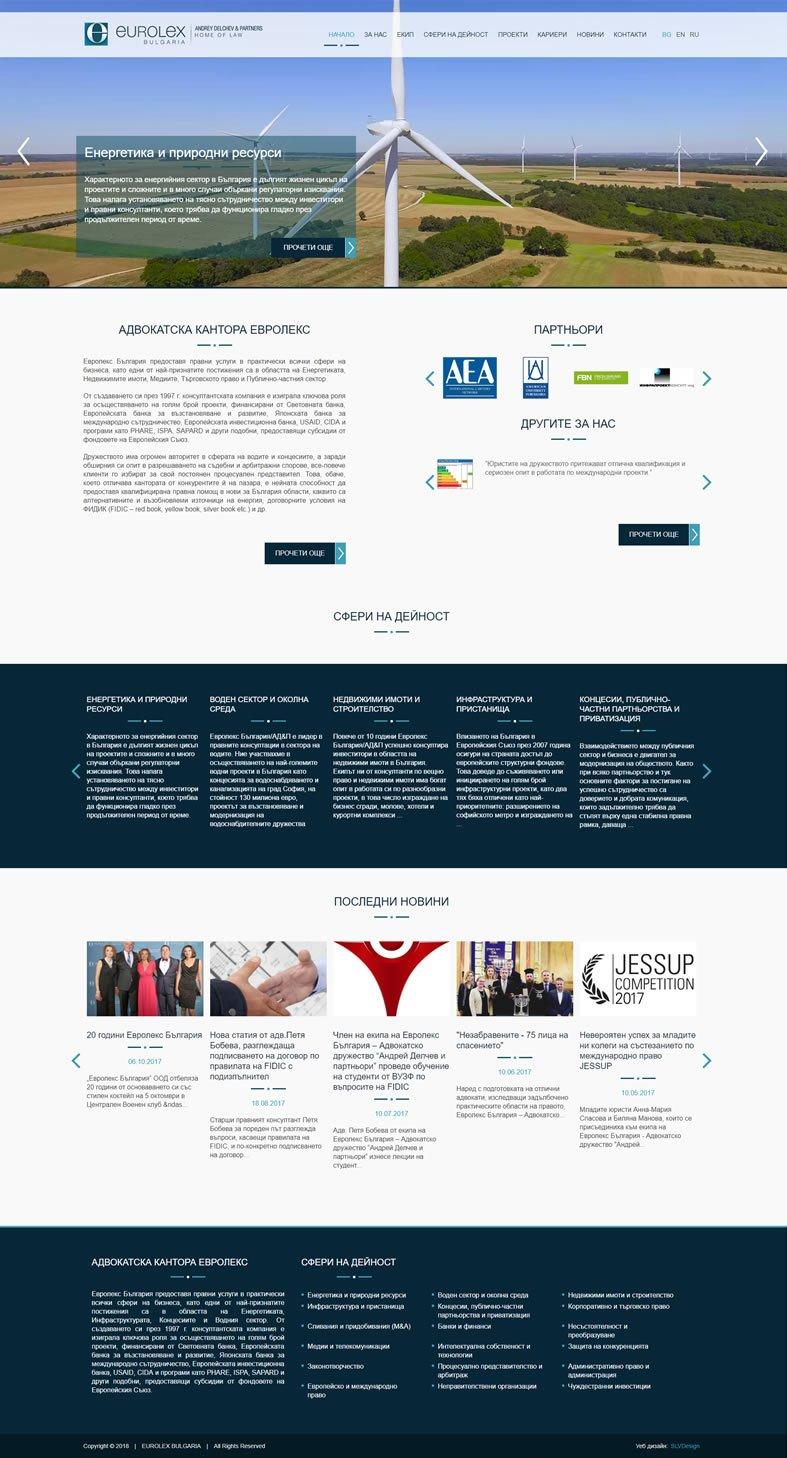 Изработка на сайт за адвокатска кантора eurolex