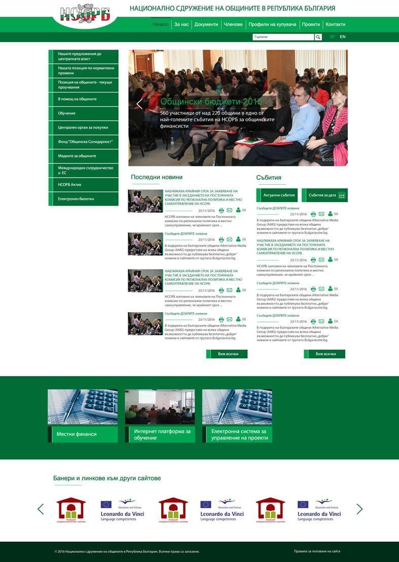 Изработка дизайн за сайта на НСОРБ