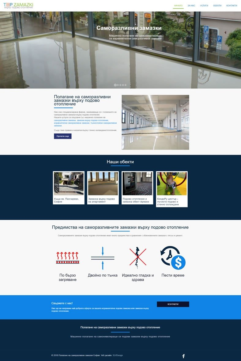 Изработка на сайт за подови замазки topzamazki.cm
