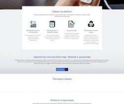 Изработка на сайт за адвокатска кантора HJT