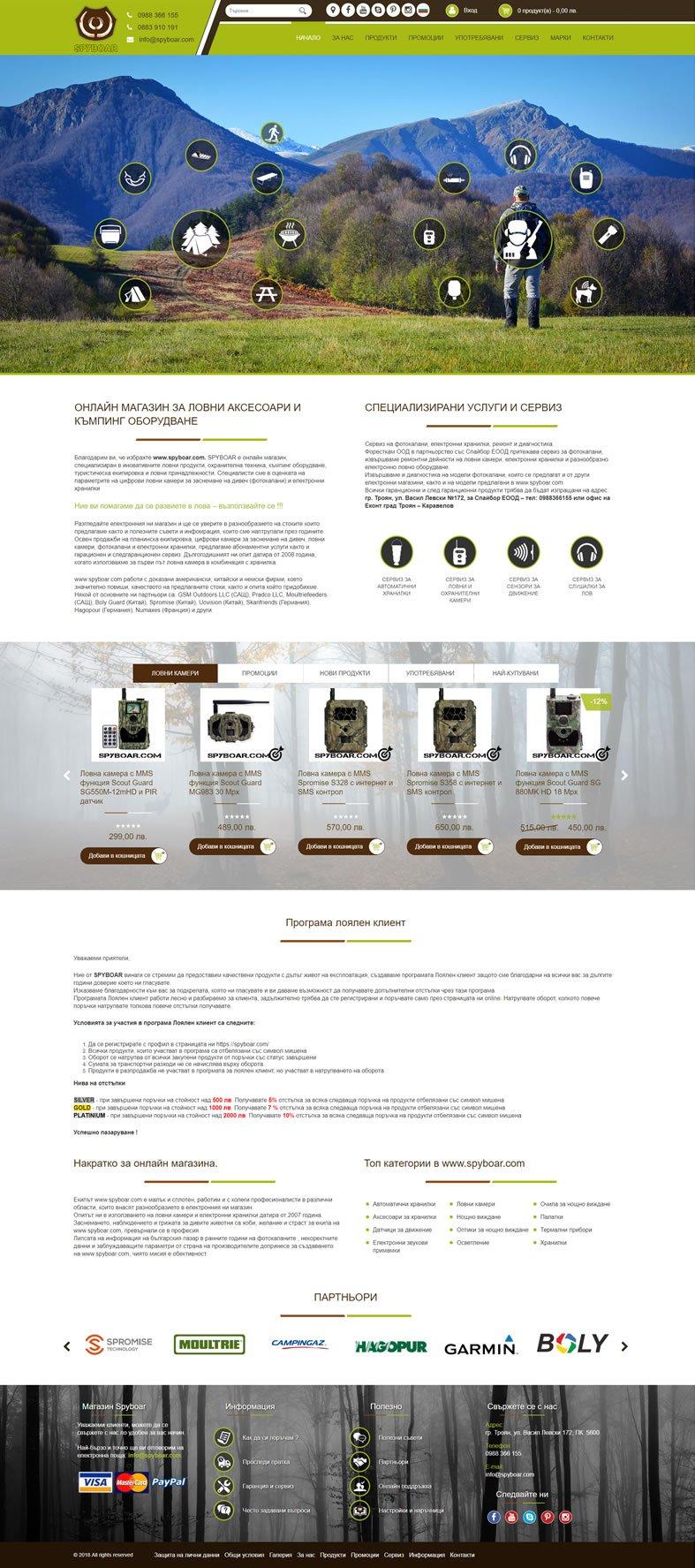 Изработка на дизайн за сайта Spyboar.com