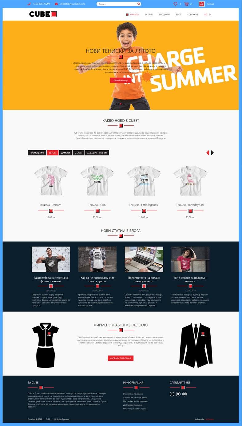 Изработка на сайт онлайн магазин CUBE