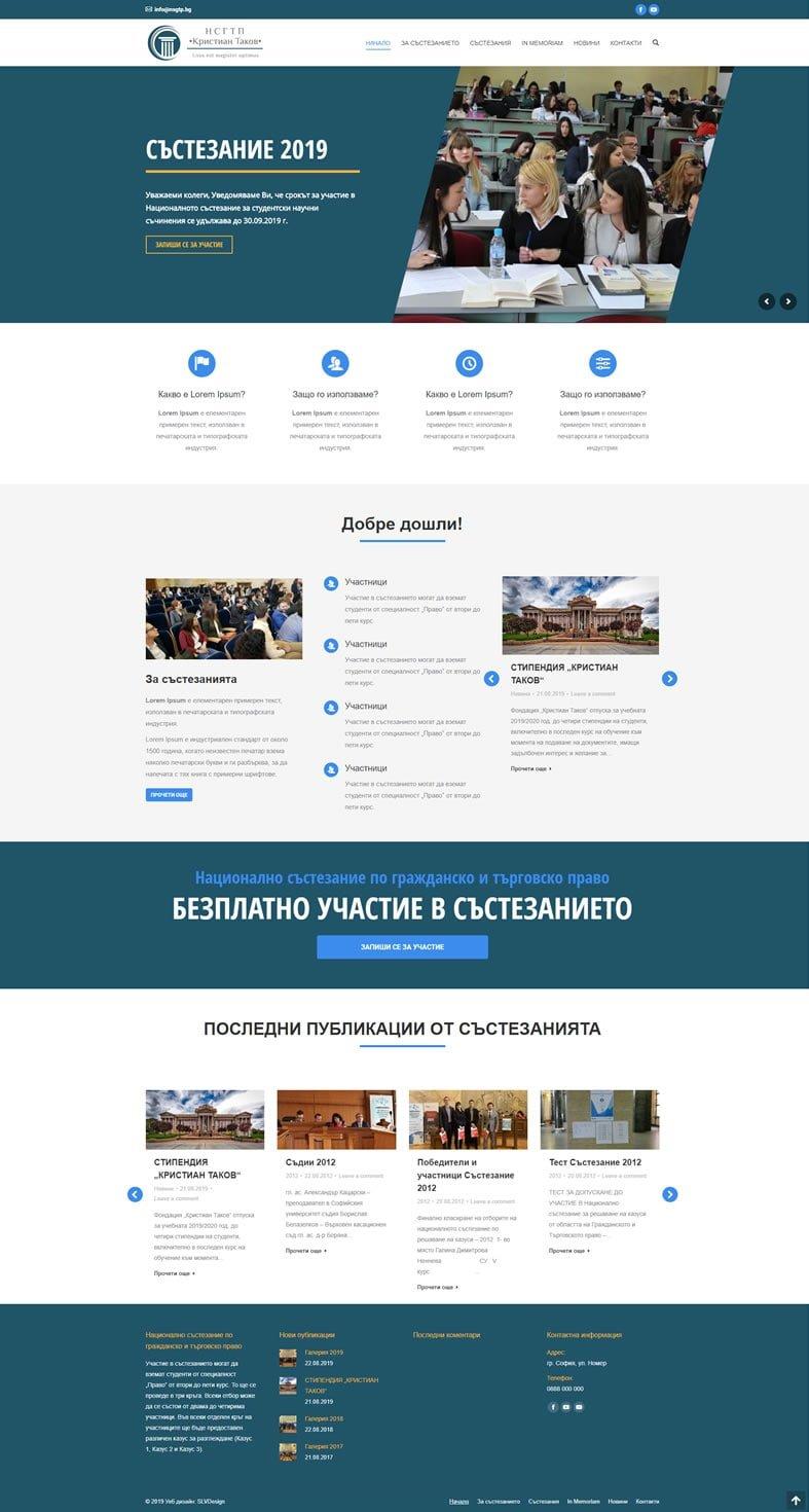 Изработка на сайт за състезания по право