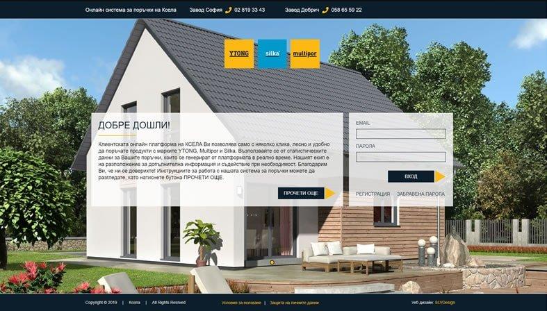 Изработка на сайт за поръчки от дистрибутори