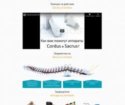 Изработка на сайт за sacrus